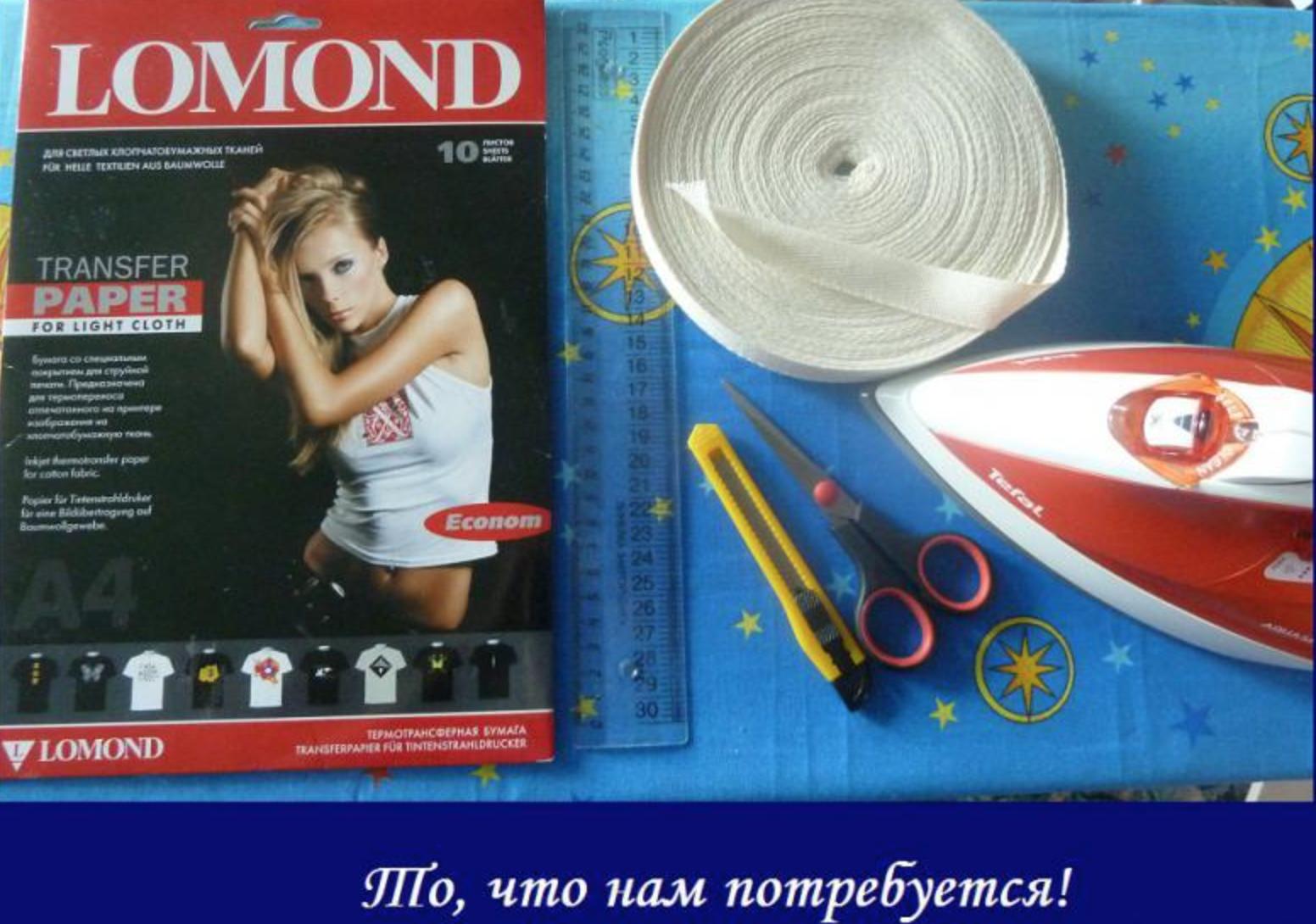 0808411 бумага LOMOND (A4 140гр 10л) термоперев. светлые ткани для струйных
